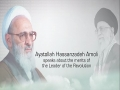 Who is Imam Khamenei? Ayatollah Hasanzadeh Amoli explains | Farsi sub English