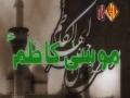 [ Nauha ] Hai Musa e Kazim, Pull e Baghdad   by Lakhanie Brothers - Urdu