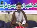 [Speech] - H.I Maulana Muhammad Ali Naqvi | Jashn e Molude Kaba Imam Ali (a.s) - Urdu