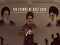 The Crimes of Aale Saud | Sayyid Hashim al-Haideri | Arabic sub English