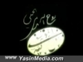 Sire Amali Emam Ruhollah Khomeini (r.a) - 10/16 - Persian