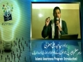 [Clip] Islam Harasi (Khouf) Ka Muqabla Islam Shanasi Ke Zarye | Br. Haider Ali Jaffri - Urdu