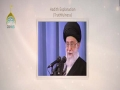 [04] Hadith Explanation by Imam Khamenei | Truthfulness | Farsi sub English