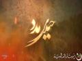 [01-Nauha 2016] لافتٰی الاعلی ؑ یا علیؑ یاعلیؑ | Dasta e Imamia-ISO Muharram 1438- Urdu