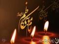 [05-Nauha 2016] تن سےزنجیر جدا ہوتی نہیں کاظمؑ کے | Dasta e Imamia-ISO Muharram 1438 - Urdu