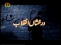 [03] Darakshan-e-Inqilab - Documentary on Islamic Revolution of Iran - Urdu