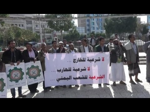 [09 November 2016] Yemeni demonstrators reject US peace initiative | Press TV English