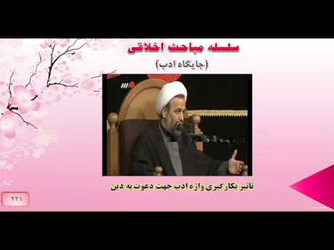 تاثیر بکارگیری واژه ادب جهت دعوت به دین - Farsi