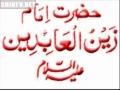 Duaa 20 الصحيفہ السجاديہ His Supplication on Noble Moral Traits - URDU