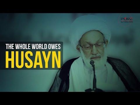 The Whole World Owes Husayn   Shaykh Isa Qasem   Arabic sub English