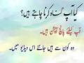 [ Clip ] Kia aap Gunah karna chahetay hy?   5 Option   Wo konse hy   Watch and Share - Urdu