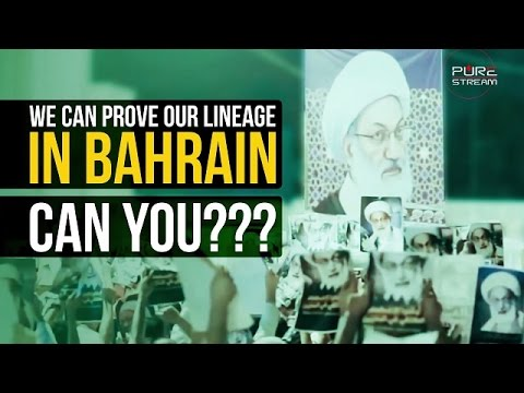 We can Prove our Lineage in Bahrain, Can you??? | Arabic sub English