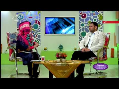 [ اسلام میں گھرانے کی اہمیت [ نسیم زندگی - SaharTv Urdu