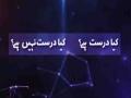 [Question-13] مکتب تشیع  رائج شبہات اور انحرافات | H.I Moulana Ghulam Abbas Raeesi - Urdu