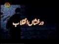 [10] Darakshan-e-Inqilab - Documentary on Islamic Revolution of Iran - Urdu
