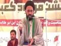 [Seminar] Jashne Muloode Kabah 13 Rajab-2017   Speech : H.I Sadiq Raza Taqvi - Urdu