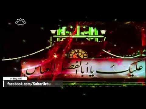 [01May2017] Misbah ul Huda - حضرت ابوالفضل العباسؑ کی مختصر سوان - Urdu