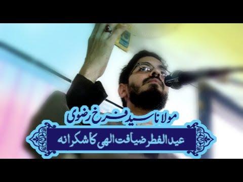 Eid-ul-Fitr Ziafate ilahi Ka Shukrana | H.I Farrukh Rizvi - Urdu