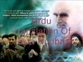 Dua Nudba Urdu Translation
