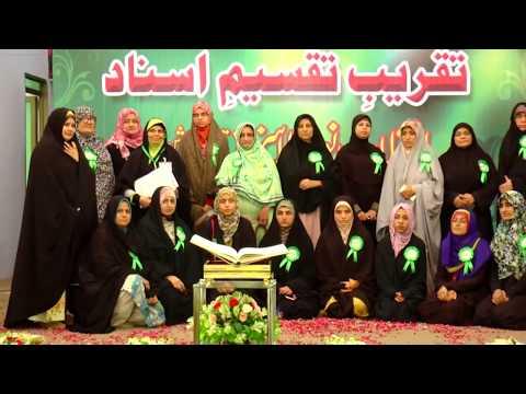 [ 2017 انقلابِ نورکلاسز ۔ تقریب تقسیم اسناد ] - Organized By: Quran Foundation Karachi -