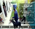 [Short Video Clip] | خدا قبول کرے  - Urdu