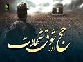 حج اور شوقِ شہادت   Farsi sub Urdu