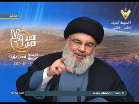 [31/08/2017]السيد نصر الله في عيد التحرير الثاني: مشروع اميركا واسرائيل