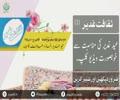 [Short Video Clip] ثقافت غدیر (1)   عید غدیر، دعا وعبادات کا دن - Urdu
