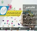 [Short Video Clip] ثقافت غدیر (2) | غدیر،جشن اور خوشی منانے کا دن - Urdu