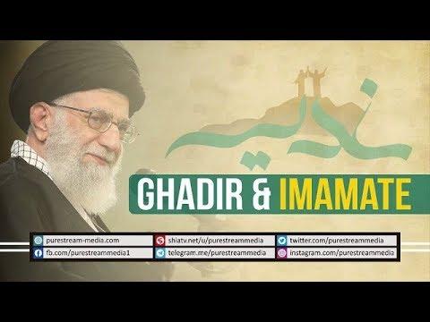 Ghadir & Imamate | Imam Sayyid Ali Khamenei | Farsi sub English