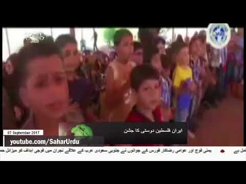[07Sep2017] غزہ میں ایران فلسطین دوستی کا جشن - Urdu