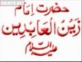 Duaa 21 الصحيفہ السجاديہ His Supplication in Sorrow - URDU