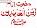 Duaa 22 الصحيفہ السجاديہ His Supplication in Hardship - ARABIC