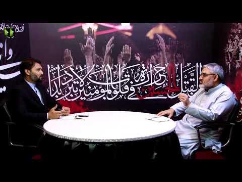 [Talkshow Aagahi] Topic: قیام امام حسینؑ کے اہداف و مقاصد | Part 1 - Urdu