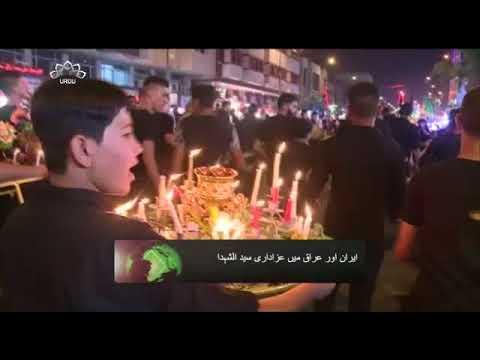 [29Sep2017] ایران اور عراق میں عزاداری سید الشہداء - Urdu