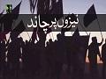 نیزوں پر چاند) ایک منفرد انداز)   Farsi sub Urdu