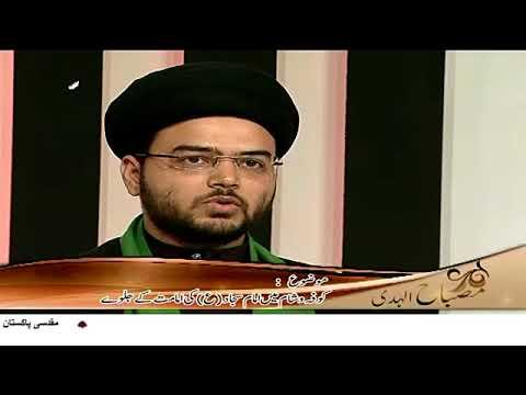 [ 17 Oct 2017 ] Misbah ul Huda مصباح الہدی کوفہ و شام میں امام سجادؑ کی امامت کے