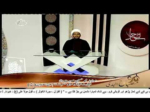 [ 17 OCt 2017 ] Misbah ul Huda مصباح الہدی امام سجادؑ اور انسانوں کی تربیت