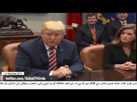 [02Nov2017] افغانستان میں امریکہ کی شکست پر پاکستان کی تاکید - Urdu