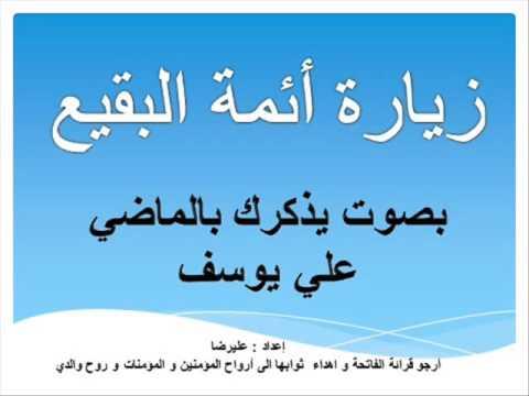 زيارة أئمة البقيع - علي يوسف - Arabic