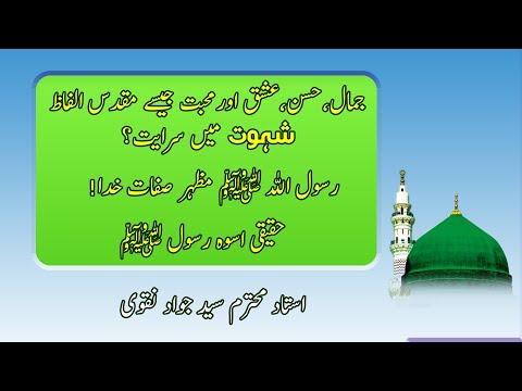 Rasool Khuda Mazhar Sifat Khuda   Hussun aur Jamal   Beautiful Explanation - Urdu