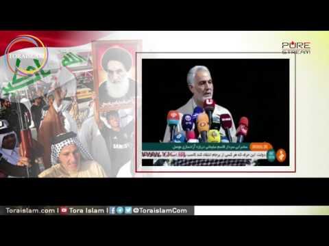 [Clip] Qasem Sulaymani tentang Kemenangan Rakyat Irak atas ISIS - Farsi sub Malay