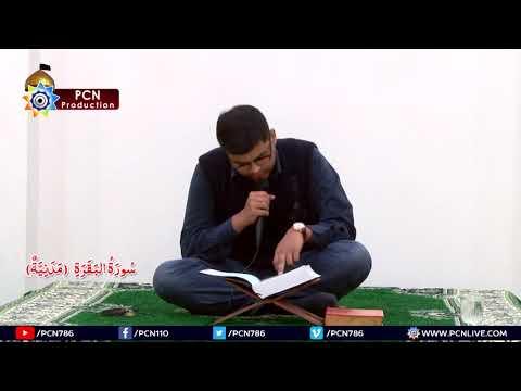 Quran Fehmi   Surah e Hamd & Surah e Baqarah Verse (1 to 46) 10 Dec 17 By H I Haider Naqvi - Urdu