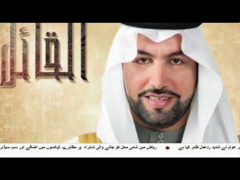 [07Jan2018] سعودی بادشاہ کے نئے فرمان پر عوام کا غم و غصہ- Urdu