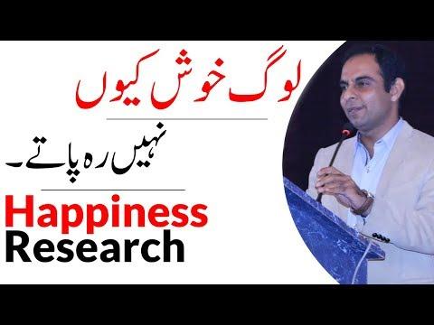 Topic: Happiness  What Makes You Happy Qasim Ali Shah Dec. 2017 - Urdu