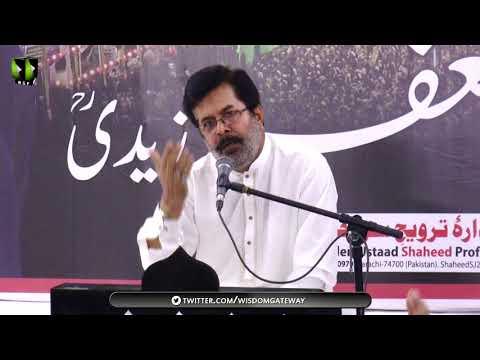 [5th Majlis-e-Barsi] Shaheed Ustad Sibte Jafar Zaidi |Salam: Janab Mukhtar Fatehpuri - 20January2018 - Urdu