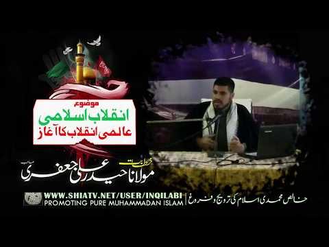 🎦 انقلابِ اسلامی ایران سے عالمی انقلاب کا آغاز - Urdu
