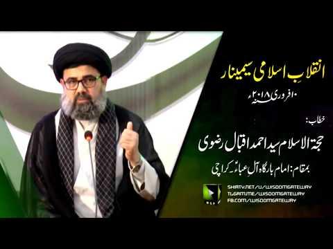 [ Inqalab-e-Islami Seminar ] Khitaab : H.I Syed Ahmed Iqbal Rizvi   February 2018 - Urdu