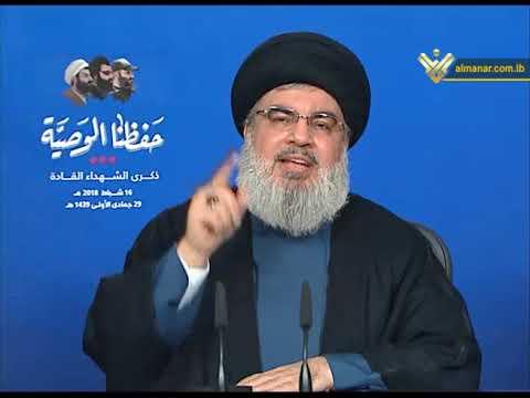 [16Feb2018] السيد نصر الله :المقاومة هي القوة الوحيدة في معركة النفط وق�