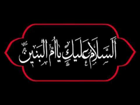 Janabe Ummul Baneen (sa) - Urdu and English